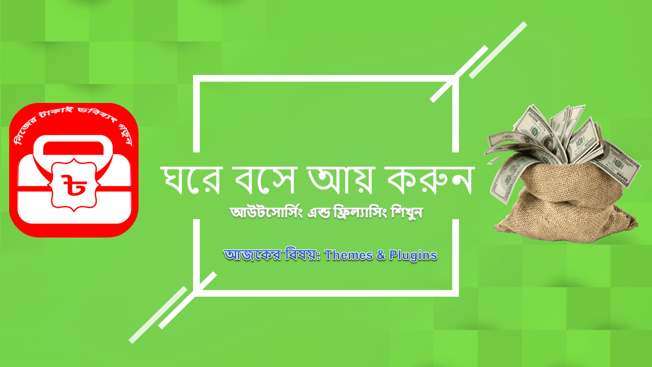 How to Install Wordpress Themes And Plugins Outsourcing Freelancing Bangla Tutorial